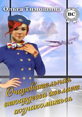 Очаровательная стюардесса желает познакомиться…: рассказ
