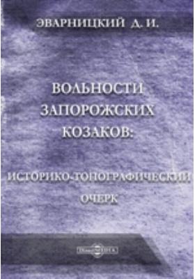 Вольности запорожских козаков