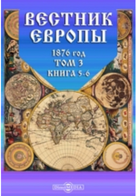 Вестник Европы: журнал. 1876. Том 3, Книга 5-6, Май-июнь