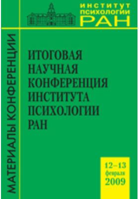 Материалы итоговой научной конференции Института психологии РАН (12–13 февраля 2009 г.)