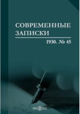 Современные записки: журнал. 1930. № 45