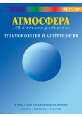 Атмосфера. 2007. № 4(27)