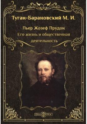 Пьер Жозеф Прудон. Его жизнь и общественная деятельность