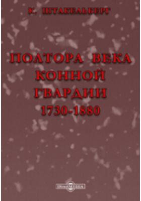 Полтора века конной гвардии. 1730-1880: монография