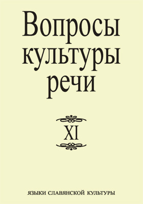 Вопросы культуры речи. 2012. Вып. 11