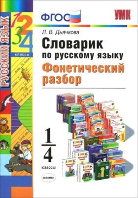Словарик по русскому языку. Фонетический разбор. 1-4 классы : ФГОС