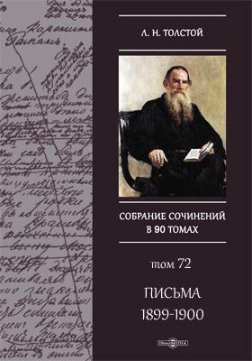Полное собрание сочинений: документально-художественная литература. Т. 72. Письма 1899-1900