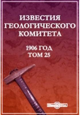 Известия Геологического комитета год: журнал. 1906. Том 25