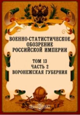 Военно-статистическое обозрение Российской Империи. Том 13, Ч. 2. Воронежская губерния