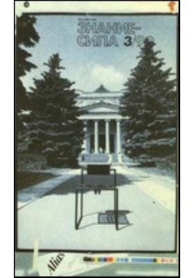 Знание-сила: журнал. 1990. № 3