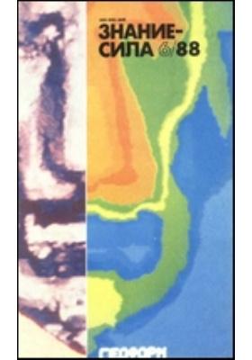 Знание-сила: журнал. 1988. № 6