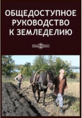 Общедоступное руководство к земледелию