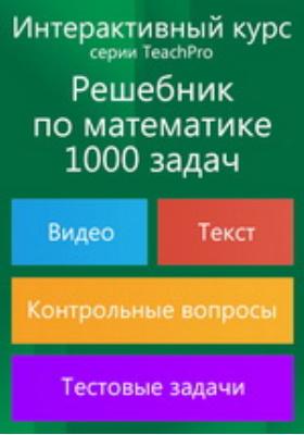 Решебник по математике – 1000 задач