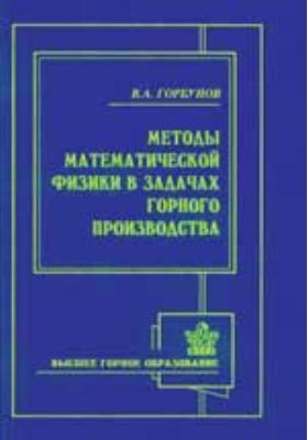 Методы математической физики в задачах горного производства: учебное пособие для вузов