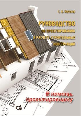 Руководство по проектированию и расчету строительных конструкций : в помощь проектировщику