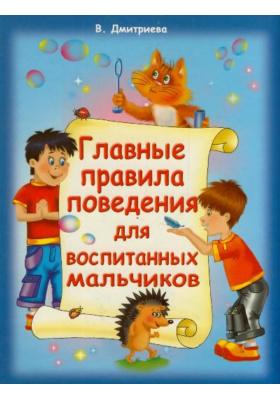 Главные правила поведения для воспитанных мальчиков