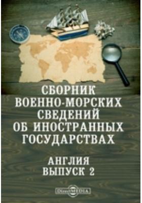 Сборник военно-морских сведений об иностранных государствах. Англия. Вып. 2