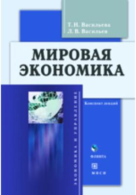 Мировая экономика. Конспект лекций: учебное пособие