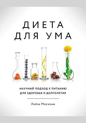 Диета для ума : научный подход к питанию для здоровья и долголетия: научно-популярное издание