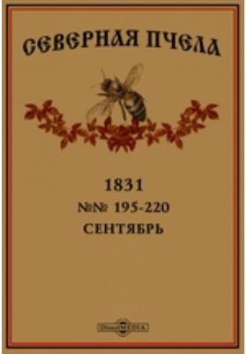 Северная пчела: журнал. 1831. №№ 195-220, Сентябрь