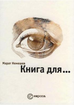 Книга для.. : Роман