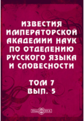 Известия Императорской академии наук по Отделению русского языка и словесности. Т. 7, Вып. 5