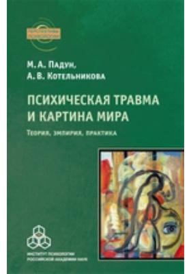Психическая травма и картина мира: Теория, эмпирия, практика