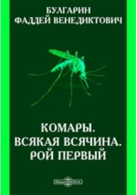 Комары. Всякая всячина. Рой первый