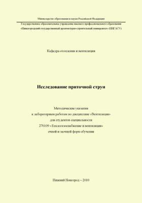Исследование приточной струи: методические указания