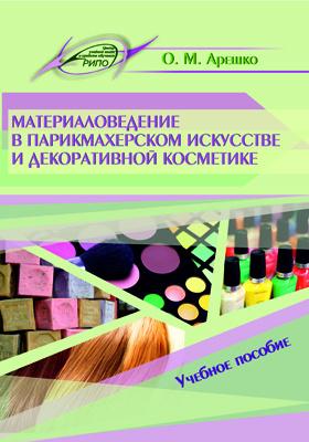 Материаловедение в парикмахерском искусстве и декоративной косметике: учебное пособие
