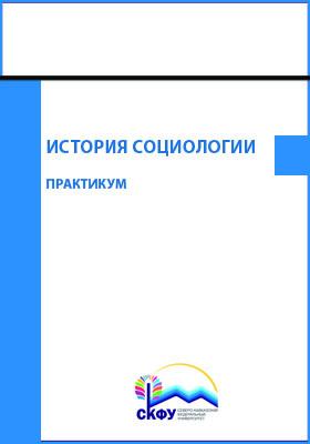 История социологии: практикум