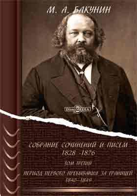 Собрание сочинений и писем 1828-1876. Т. 3. Период первого пребывания за границей 1840-1849