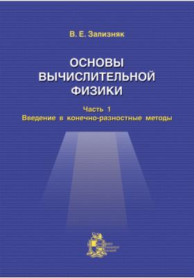 Основы вычислительной физики, Ч. 1. Введение в конечно-разностные методы
