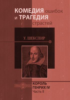 Генрих IV, Ч. II