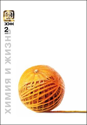 Химия и жизнь - XXI век: ежемесячный научно-популярный журнал. 2015. № 2