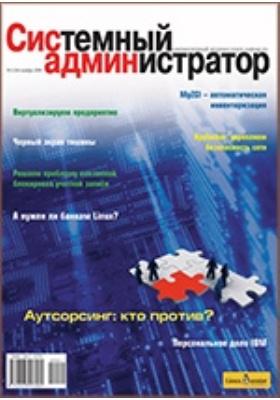 Системный администратор: журнал. 2009. № 11 (84)