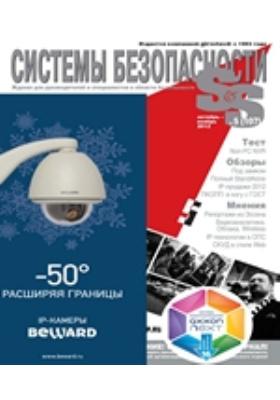 Системы безопасности = Security and Safety: журнал для руководителей и специалистов в области безопасности. 2012. № 5(107)
