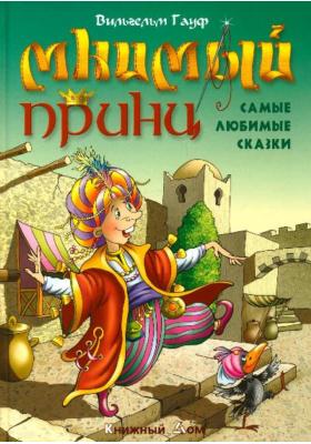 Мнимый принц : Самые любимые сказки