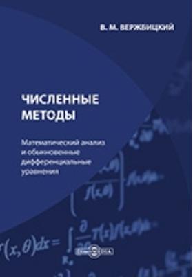 Численные методы : (математический анализ и обыкновенные дифференциальные уравнения): учебное пособие