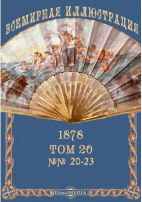 Всемирная иллюстрация. 1878. Т. 20, №№ 20-23