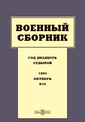 Военный сборник: журнал. 1884. Т. 159. №10