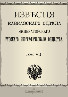 Известия Кавказского отдела Императорского Русского географического общества. 1882-1883. Т. 7