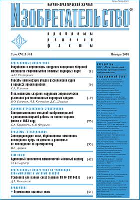 Изобретательство : проблемы, решения, факты: научно-практический журнал. 2018. Т. 18, № 1