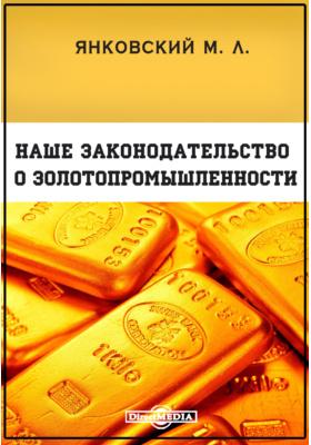 Наше законодательство о золотопромышленности