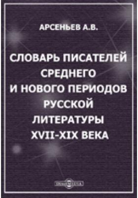 Словарь писателей среднего и нового периодов русской литературы XVII-XIX века (1700-1825 гг.)