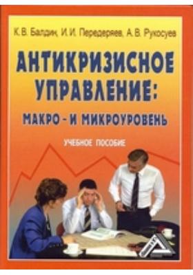 Антикризисное управление: макро- и микроуровень: учебное пособие