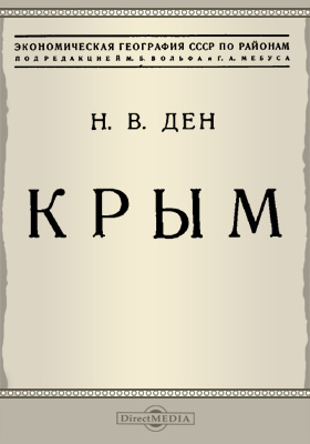 Экономическая география СССР по районам : Крым