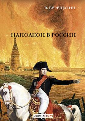 Наполеон в России: научно-популярное издание
