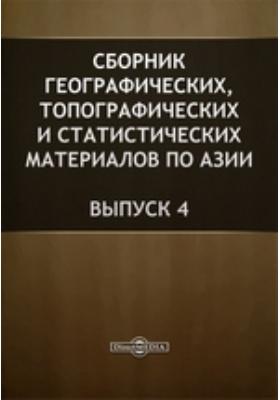 Сборник географических, топографических и статистических материалов по Азии: журнал. 1883. Выпуск 4