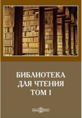 Библиотека для чтения. Т. I
